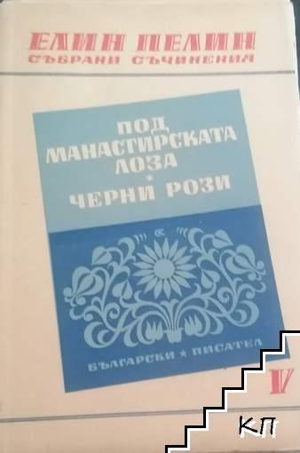 Събрани съчинения. Том 5: Под манастирската лоза; Черни рози