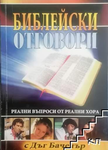 Библейски отговори