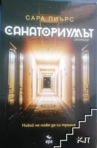 Санаториумът