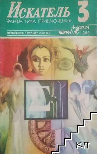 Искатель. Бр. 3 / 1988