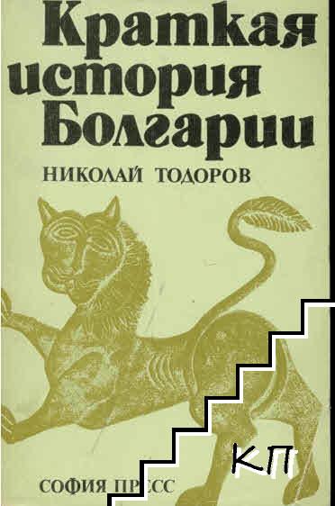 Краткая история Болгарии