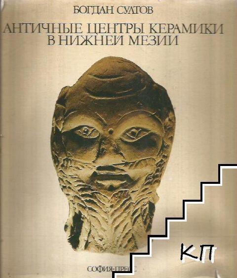 Античные центры керамики в Нижней Мезии