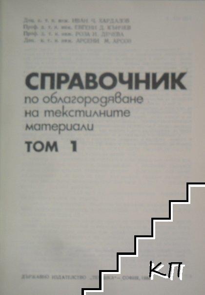 Справочник по облагородяване на текстилните материали. Том 1 (Допълнителна снимка 1)