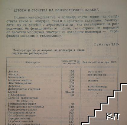 Справочник по облагородяване на текстилните материали. Том 1 (Допълнителна снимка 3)