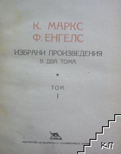 Избрани произведения в два тома. Том 1 (Допълнителна снимка 1)