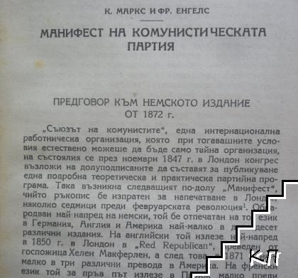 Избрани произведения в два тома. Том 1 (Допълнителна снимка 2)