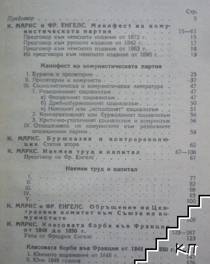 Избрани произведения в два тома. Том 1 (Допълнителна снимка 3)