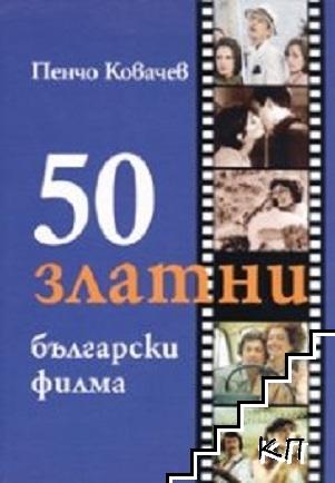 50 златни български филма
