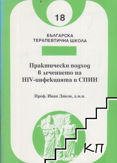 Практически подходи в лечението на HIV-инфекцията и СПИН