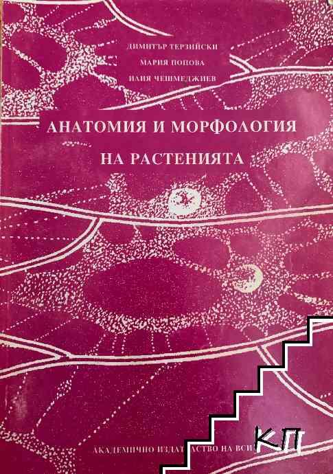 Анатомия и морфология на растенията
