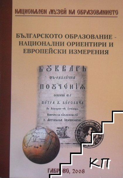 Българското образование - национални ориентири и европейски измерения