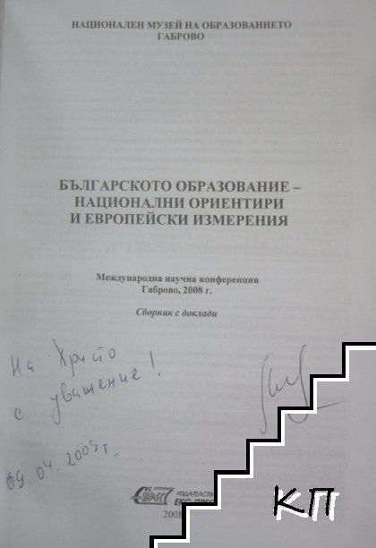 Българското образование - национални ориентири и европейски измерения (Допълнителна снимка 1)