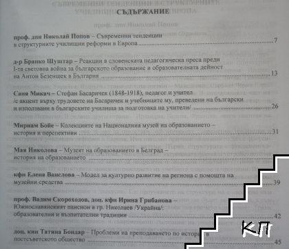 Българското образование - национални ориентири и европейски измерения (Допълнителна снимка 2)