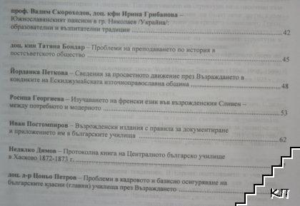 Българското образование - национални ориентири и европейски измерения (Допълнителна снимка 3)