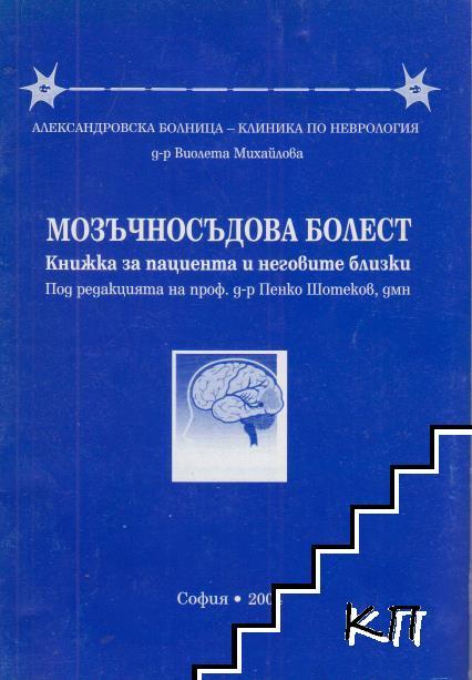 Мозъчносъдова болест