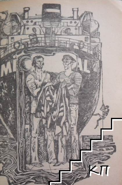 Ел капитан Алессандро (Допълнителна снимка 3)