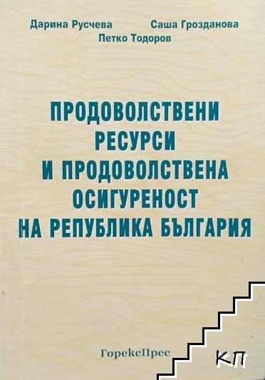 Продоволствени ресурси и продоволствена осигуреност на Република България