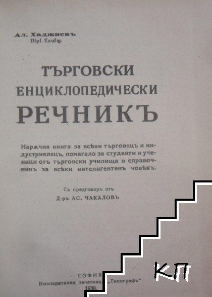 Търговски енциклопедически речникъ (Допълнителна снимка 1)