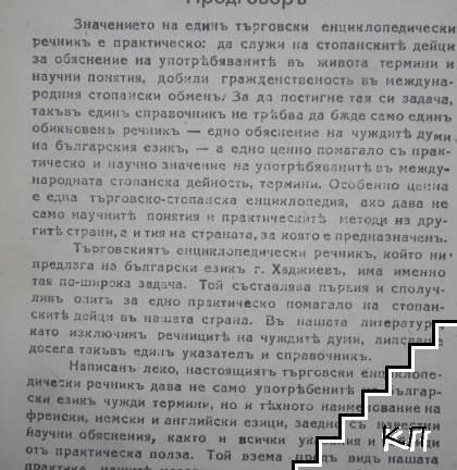 Търговски енциклопедически речникъ (Допълнителна снимка 2)