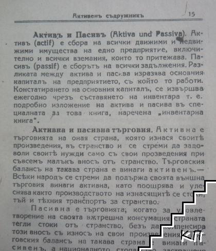 Търговски енциклопедически речникъ (Допълнителна снимка 3)