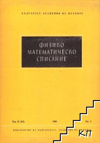 Физико-математическо списание. Кн. 3 / 1990