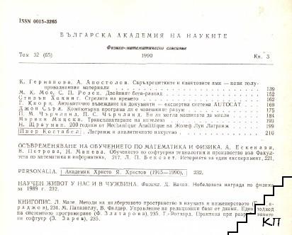 Физико-математическо списание. Кн. 3 / 1990 (Допълнителна снимка 1)