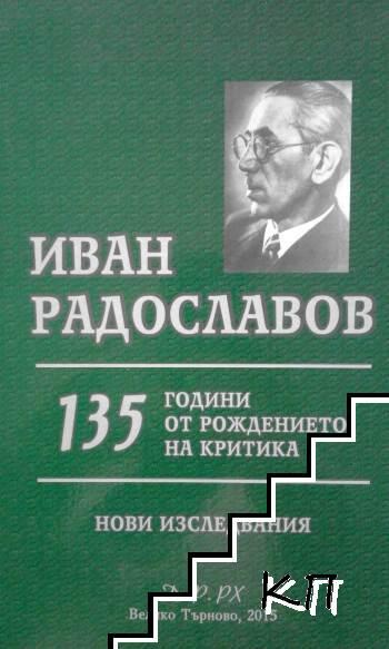 Иван Радославов. 135 гоини от рождението на критика. Нови изследвания