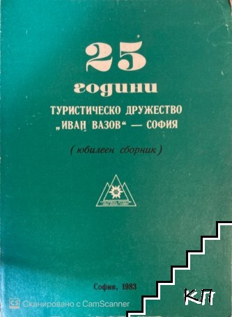 "25 години туристическо дружество 'Иван Вазов"" - София"