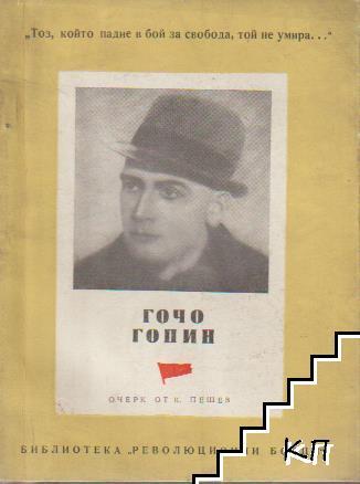 Гочо Гопин