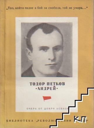 Тодор Петков-Андрей