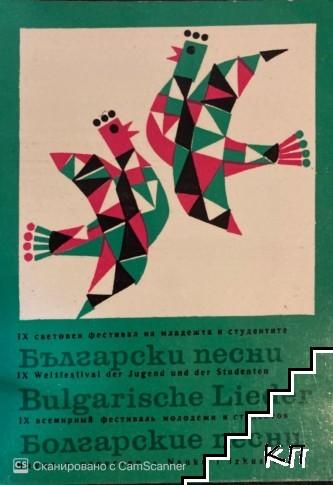 Български песни / Bulgarische Lieder / Болгарские песни