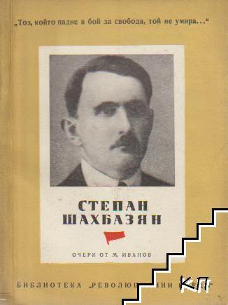 Степан Шахбазян