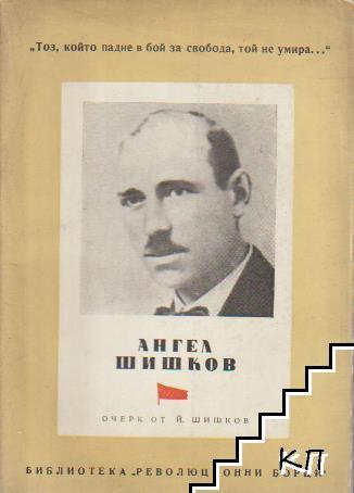 Ангел Шишков
