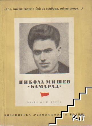 Никола Мишев-Камарад