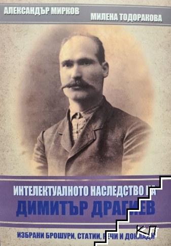 Интелектуалното наследство на Димитър Драгиев