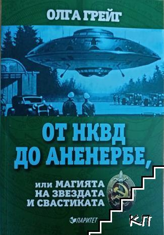 От НКВД до Аненербе, или магията на звездата и свастиката