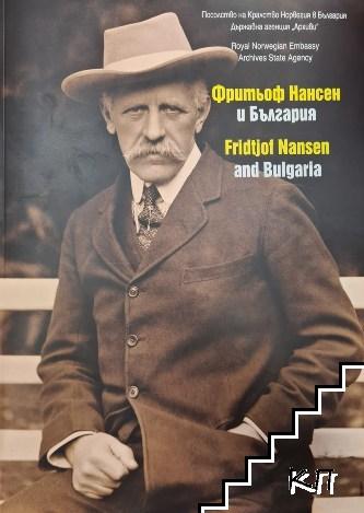Фритьоф Нансен и България / Fridtjof Nansen and Bulgaria