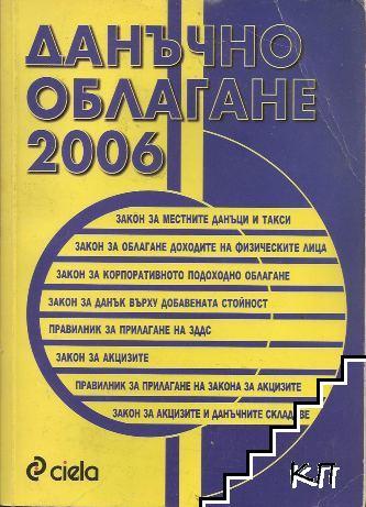 Данъчно облагане 2006