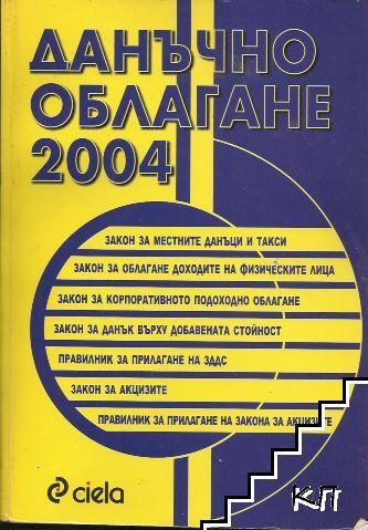 Данъчно облагане 2004