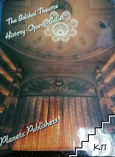 The Bolshoi Theatre; History, Opera, Ballet