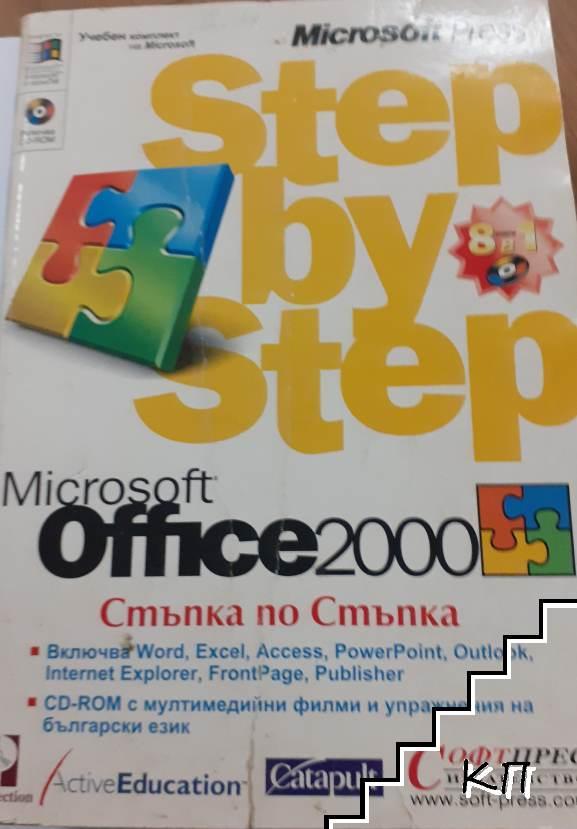 Step by Step Microsoft Office 2000