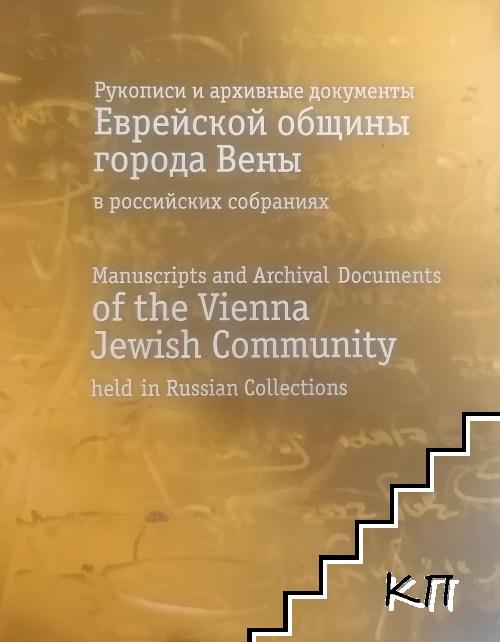 Еврейской общины города Вены / Manuscripts and Archival documents of the Vienna Jewish Community