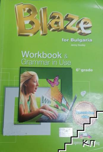 Blaze for Bulgaria. Workbook and Grammar in use for the 6th grade