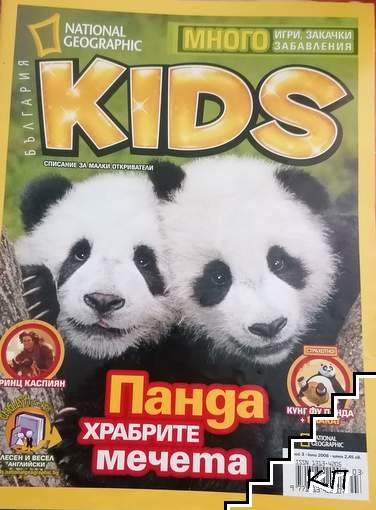 National Geographic Kids: Панда. Храбрите мечета