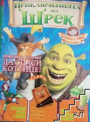 Приключенията на Шрек. Бр. 1 / 2008