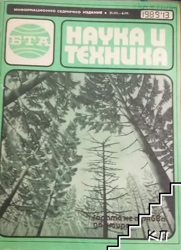 Наука и техника. Бр. 13 / 1989