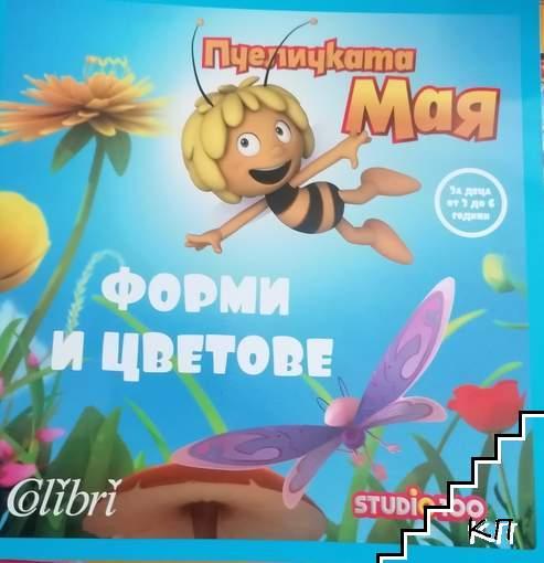 Пчеличката Мая.Форми и цветове