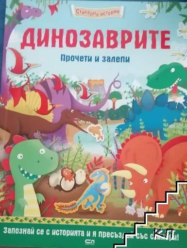 Динозаврите. Прочети и залепи