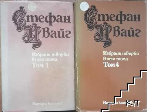 Избрани творби в пет тома. Том 1-5 (Допълнителна снимка 1)