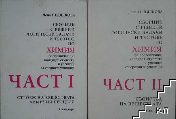 Сборник с решени логически задачи и тестове по химия. Част 1-2